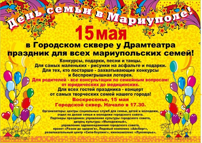 плакат день семьи 2011
