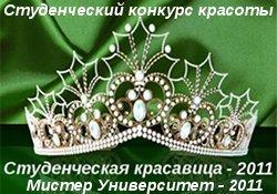 Студенческая красавица и мистер Университет - 2011, фото-1