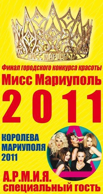 Мисс Мариуполь - 2011, фото-1