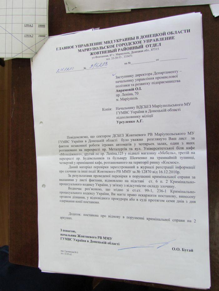 Мэр Мариуполя обвинил милицию в крышевании незаконной торговли  и игорного бизнеса (ФОТО), фото-2