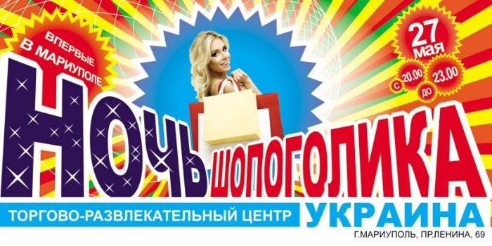 27 мая в ТРЦ «Украина» в Мариуполе пройдет «Ночь шопоголика», фото-1