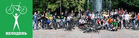 28 мая мариупольские велосипедисты будут привлекать внимание к своим проблемам, фото-1
