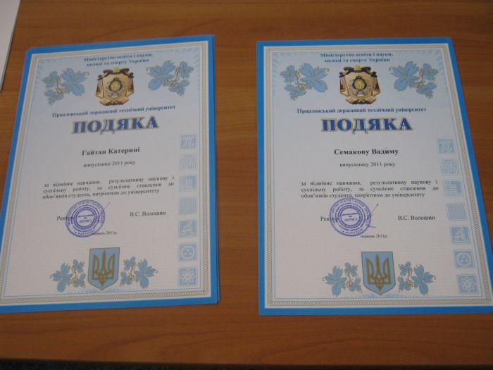 Великолепная семерка  мариупольских выпускников  ПГТУ привезла из Донецка часы, значки и ноутбуки (ФОТО), фото-7