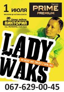 1 июля в центре отдыха «Виктория» - легендарная Lady Waks!, фото-1
