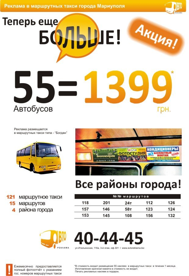 1 000 000 контактов с Вашей рекламой! , фото-1