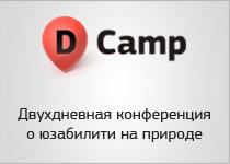 «D-Camp» - конференция-практикум для дизайнеров, фото-1