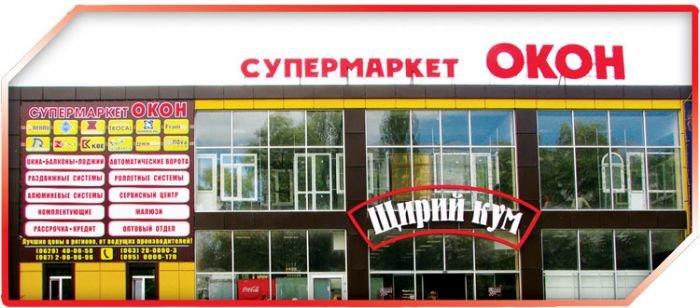 Первый «Супермаркет ОКОН» проводит беспрецедентный РОЗЫГРЫШ! , фото-1
