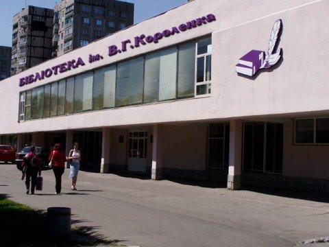 В Мариуполе читатели  городской библиотеки им. Короленко оказались в  Wi-Fi зоне , фото-1