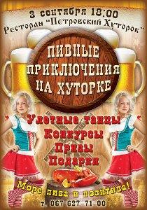 «Пивные приключения» в «Петровском Хутороке», фото-1