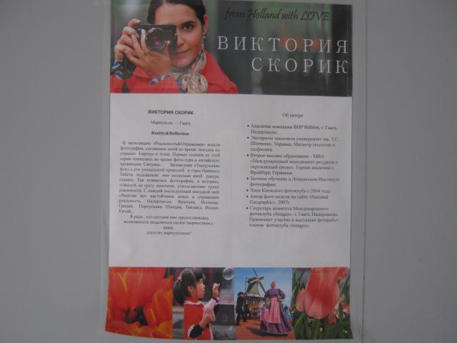 В Мариуполе стены Центра современного искусства им. Куинджим украсили необычные фотографии (ФОТО), фото-1