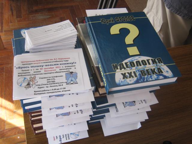 Мариупольскую молодежь сегодня агитировали  «обменять» компьютер на книгу  (ФОТО), фото-2