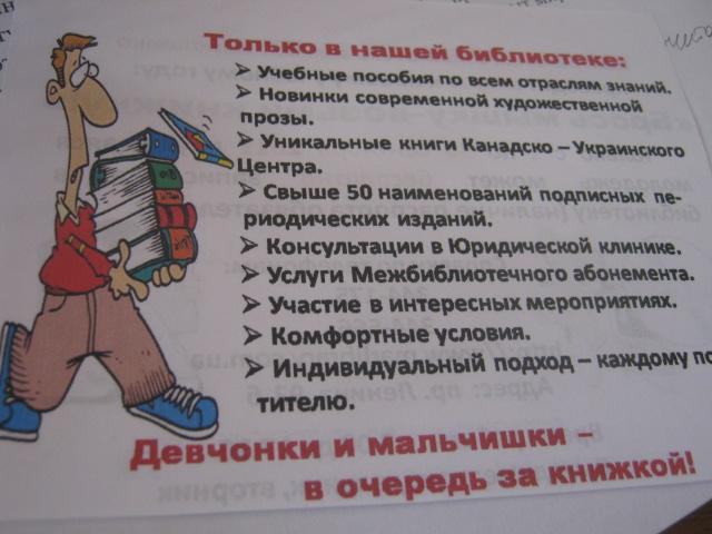 Мариупольскую молодежь сегодня агитировали  «обменять» компьютер на книгу  (ФОТО), фото-5