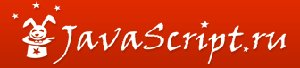 Мастер-классы по профессиональному Javascript, фото-1