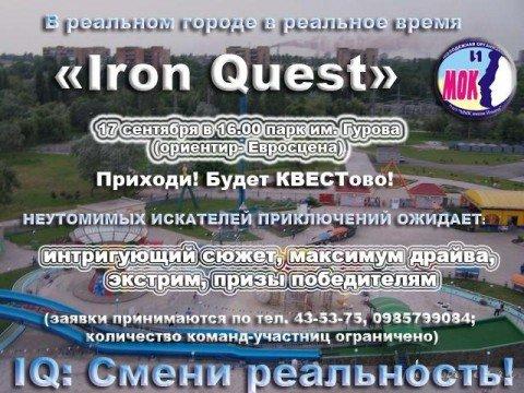 Ильичевцы предлагают мариупольцам сыграть в «железный» квест, фото-1