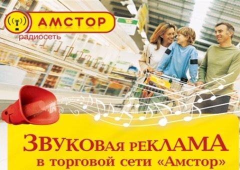 Радиореклама в сети супермаркетов «АМСТОР», фото-1