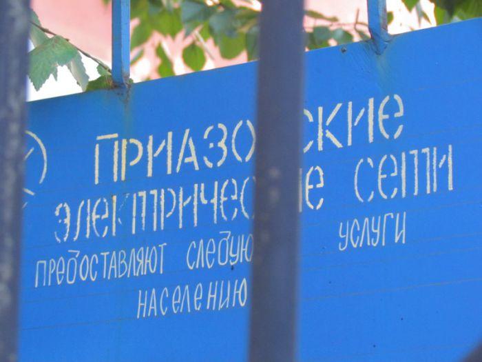 В Мариуполе на приеме в службе энергонадзора ПЭС умер пенсионер (Дополнено), фото-2