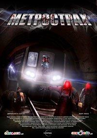 poster_a2_metrofear_ru