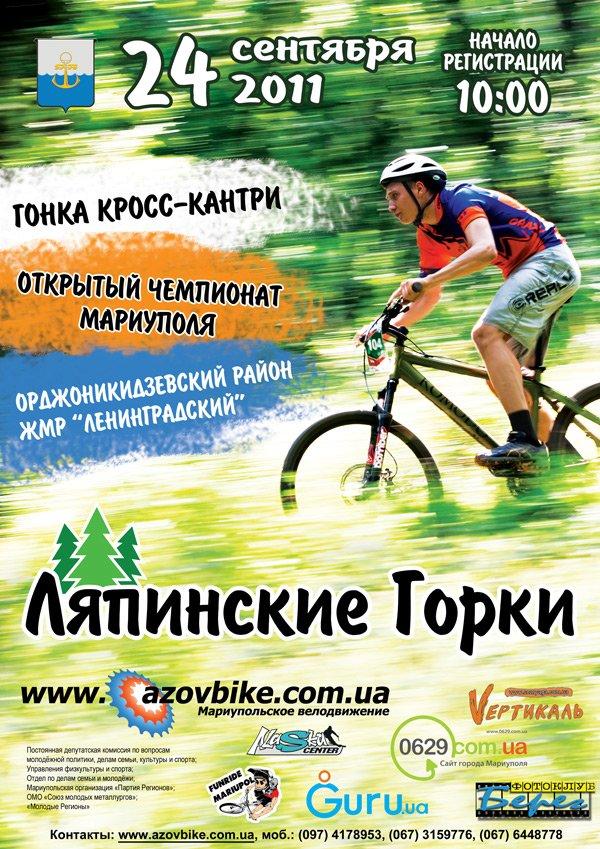 В любительском чемпионате  Мариуполя  по велоспорту «Ляпинские горки» примут  участие и  юные спортсмены (ФОТО), фото-2