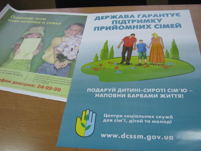 В Мариуполе  проведут ликбез для семей, желающих усыновить детей (ФОТО), фото-1