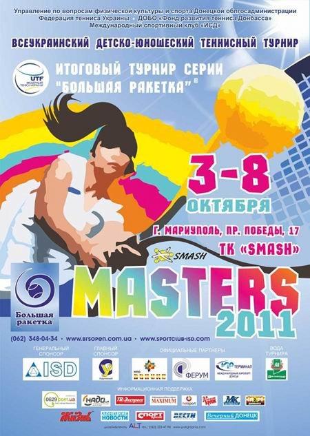 В Мариуполе пройдёт итоговый всеукраинский детско-юношеский теннисный турнир серии «Большая ракетка», фото-1