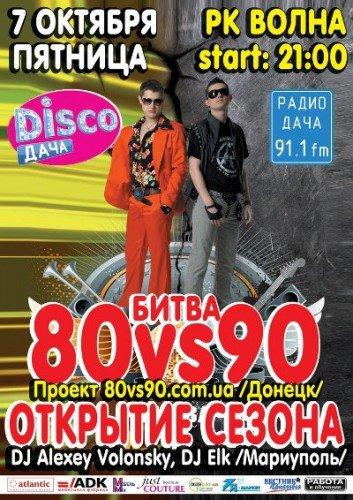 «Радио Дача» приглашает на вечеринку «Диско Дача», фото-1