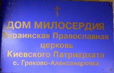 В Тельмановском районе Дом милосердия рискует замерзнуть нынешней зимой (ФОТО), фото-1