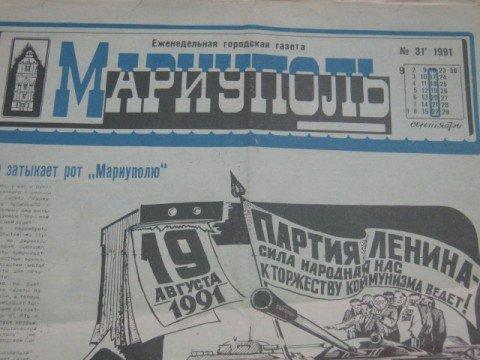 Иллюзия свободы, или почему в Мариуполе прекратила свое существование свободная пресса, фото-1