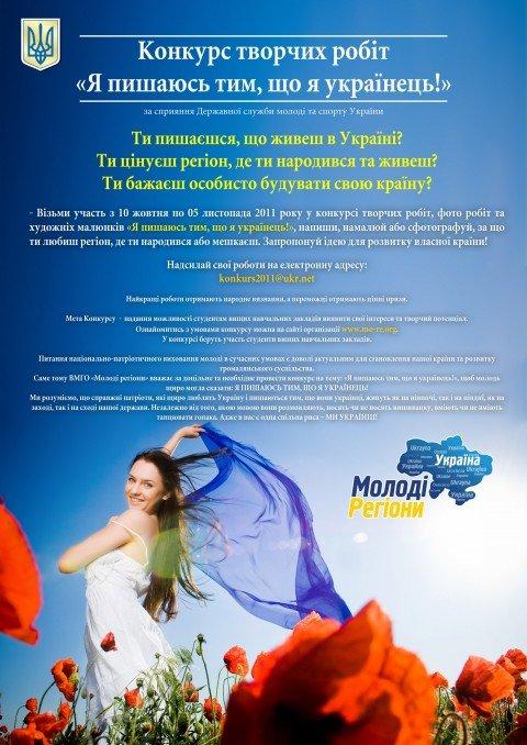 В Мариуполе регионалы просят студентов написать, как они гордятся Украиной, фото-1