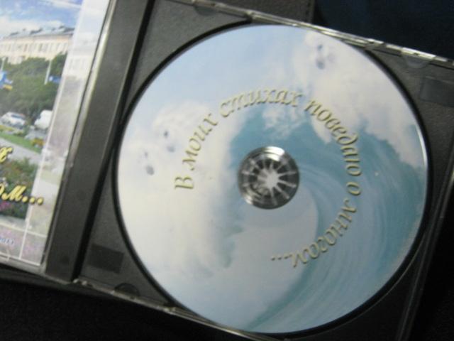 В Мариуполе вышел аудиосборник стихов для инвалидов по зрению (ФОТО), фото-2
