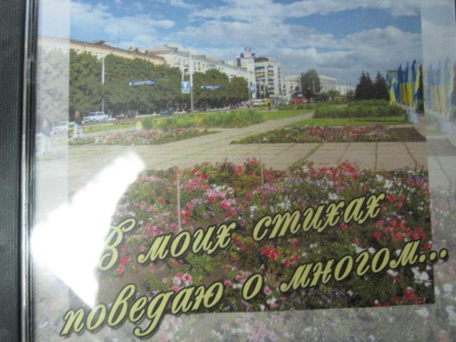 В Мариуполе вышел аудиосборник стихов для инвалидов по зрению (ФОТО), фото-1