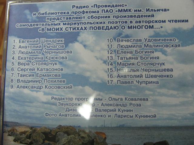 В Мариуполе вышел аудиосборник стихов для инвалидов по зрению (ФОТО), фото-3