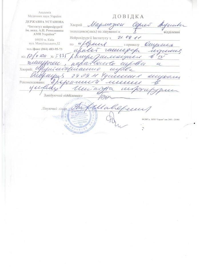 Маленький Сережа Мармазюк нуждается  в помощи (ФОТО), фото-2