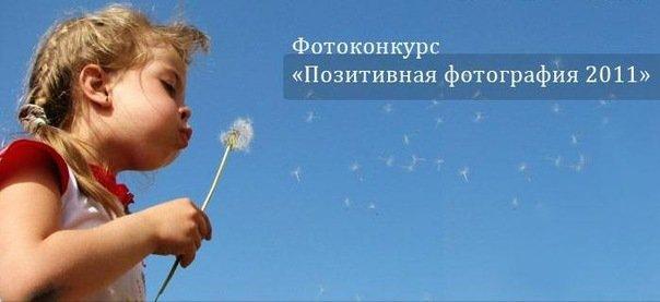 ФОТОконкурс «Позитивная фотография», фото-2