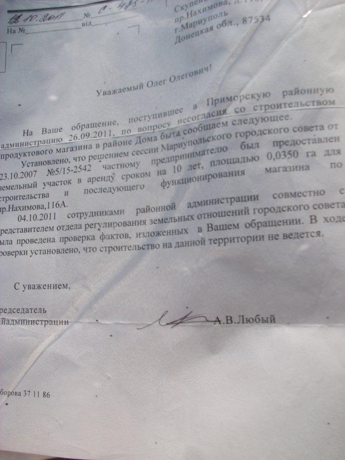 Мариупольцы выступили против строительства очередного магазина (ФОТО), фото-10