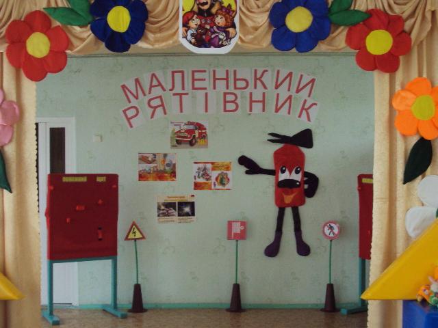 Мариупольских малышей научили правилам пожарной безопасности (ФОТО), фото-5
