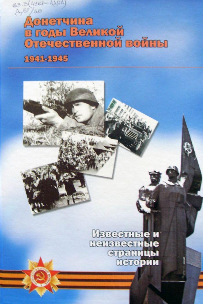 Мариупольские библиотеки нацелились на воспитание патриотизма (ФОТО), фото-2