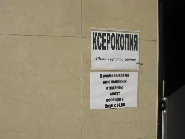 Мариупольская милиция в компьютерном клубе провела загадочное задержание (ФОТО), фото-4