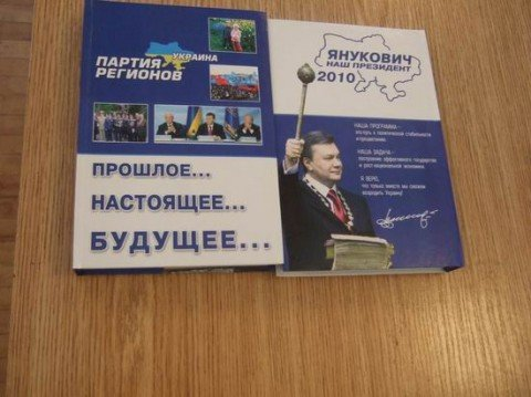 Книга о трудном пути к президентству лидера ПР Виктора Януковича, соавтором которой стал мэр Мариуполя Юрий Хотлубей, шагает по Донетчине, фото-1