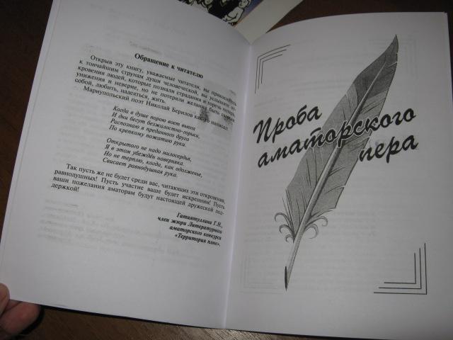 В Мариуполе выпустили сборник стихов  людей, живущих с ВИЧ, в знак протеста против отсутствия лекарственных средств (ФОТО), фото-4