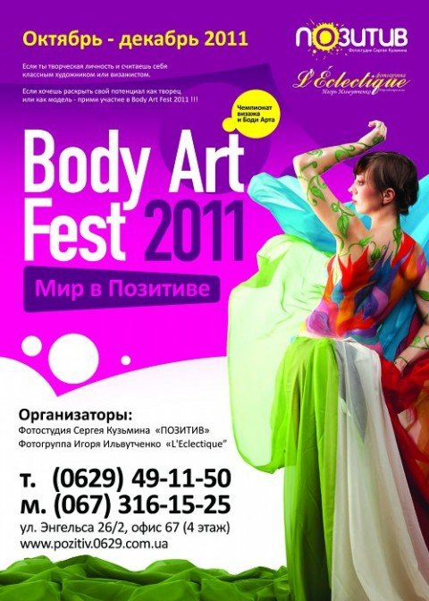 «Body Art Fest» продолжает набор, фото-1