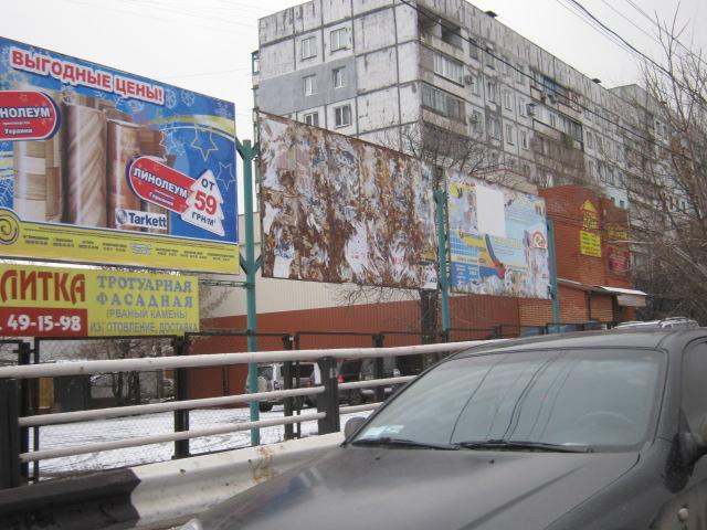 В Мариуполе очистили билборд от поздравления Януковичу (ФОТО)    , фото-2