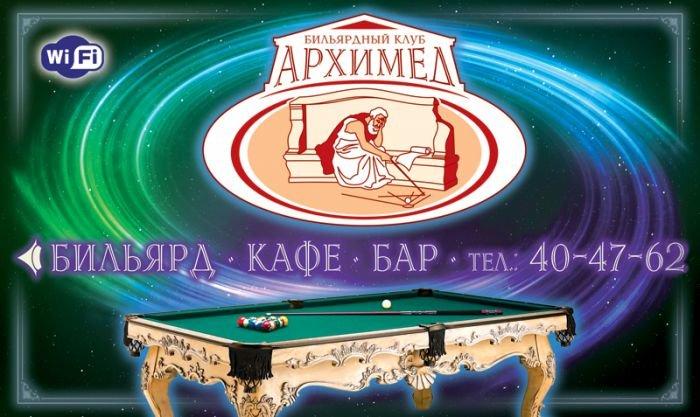 Открытый бильярдный турнир на кубок Архимеда, фото-1