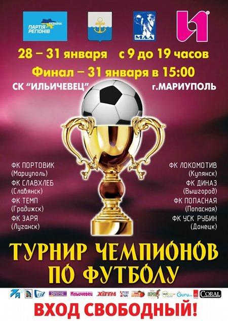 28 января открытие Турнира Чемпионов по футболу, фото-1