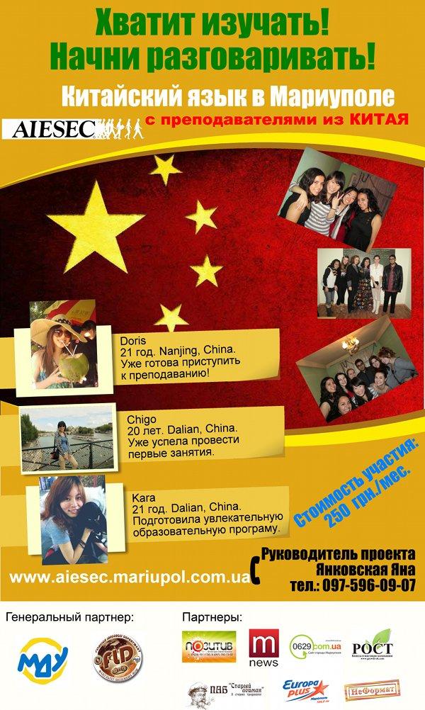 Школа Языков. Китайский. Постер