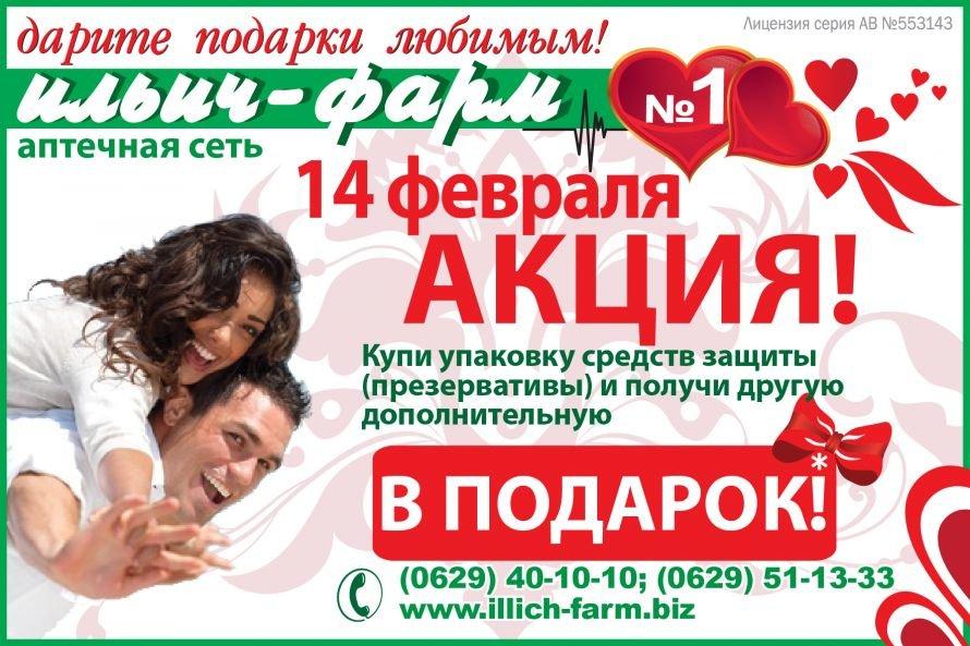 д святого валентина ильич-фарм-02
