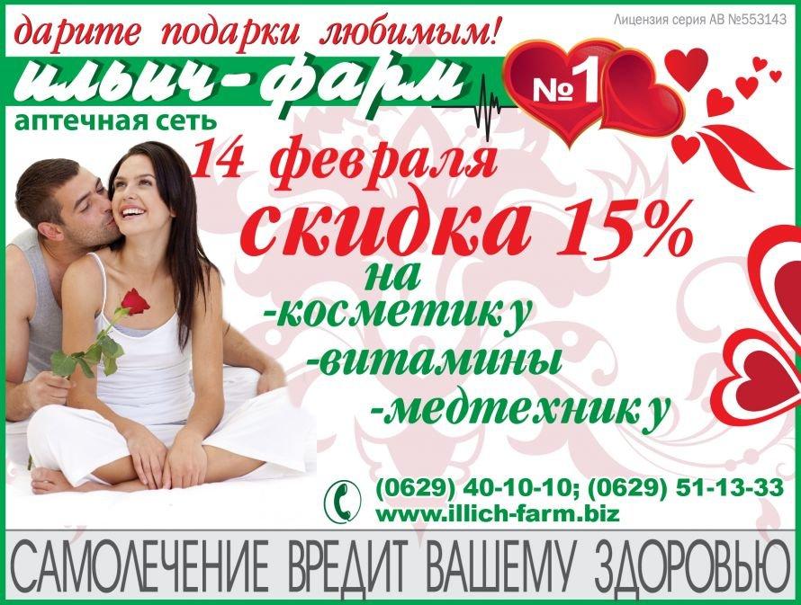 д святого валентина ильич-фарм-01