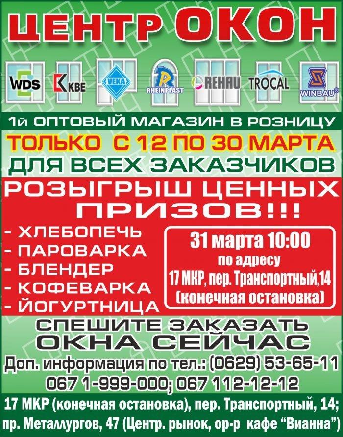 блок в газету_10 марта