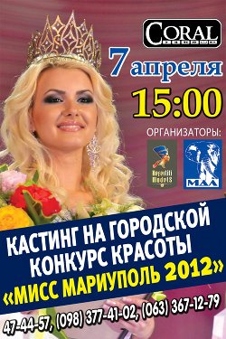 """Мариупольчанок приглашают на кастинг """"Мисс Мариуполь-2012"""" и """"Королева Мариуполя-2012, фото-1"""