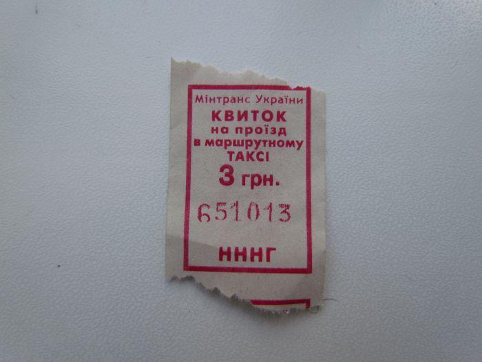 билетик прав