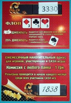 09.04.2012_Mariupol_kazino_7_site